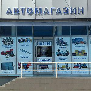 Автомагазины Сорочинска