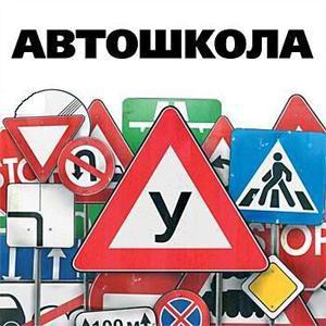 Автошколы Сорочинска