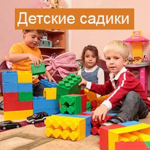 Детские сады Сорочинска
