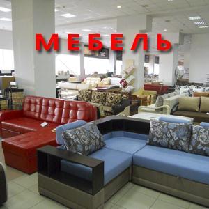 Магазины мебели Сорочинска