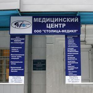 Медицинские центры Сорочинска