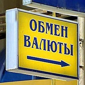 Обмен валют Сорочинска