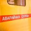 Аварийные службы в Сорочинске