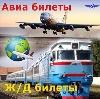 Авиа- и ж/д билеты в Сорочинске