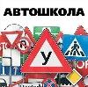 Автошколы в Сорочинске