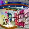 Детские магазины в Сорочинске