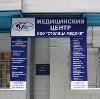 Медицинские центры в Сорочинске