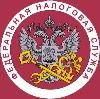 Налоговые инспекции, службы в Сорочинске