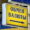 Обмен валют в Сорочинске