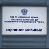 Отделения полиции в Сорочинске