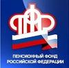 Пенсионные фонды в Сорочинске