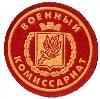 Военкоматы, комиссариаты в Сорочинске