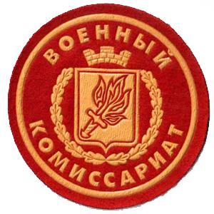 Военкоматы, комиссариаты Сорочинска